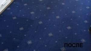 Химчистка ковролина на дому: до и после