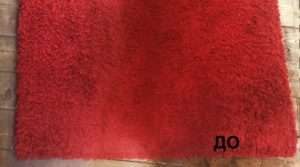 Химчистка красного ковра на дому: фото до и после