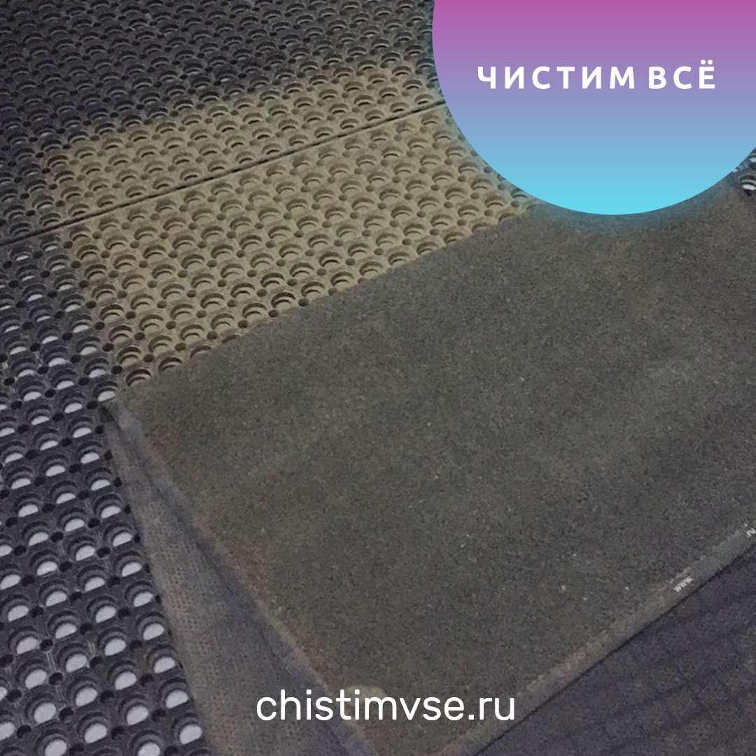 Чистка придверного резинового коврика