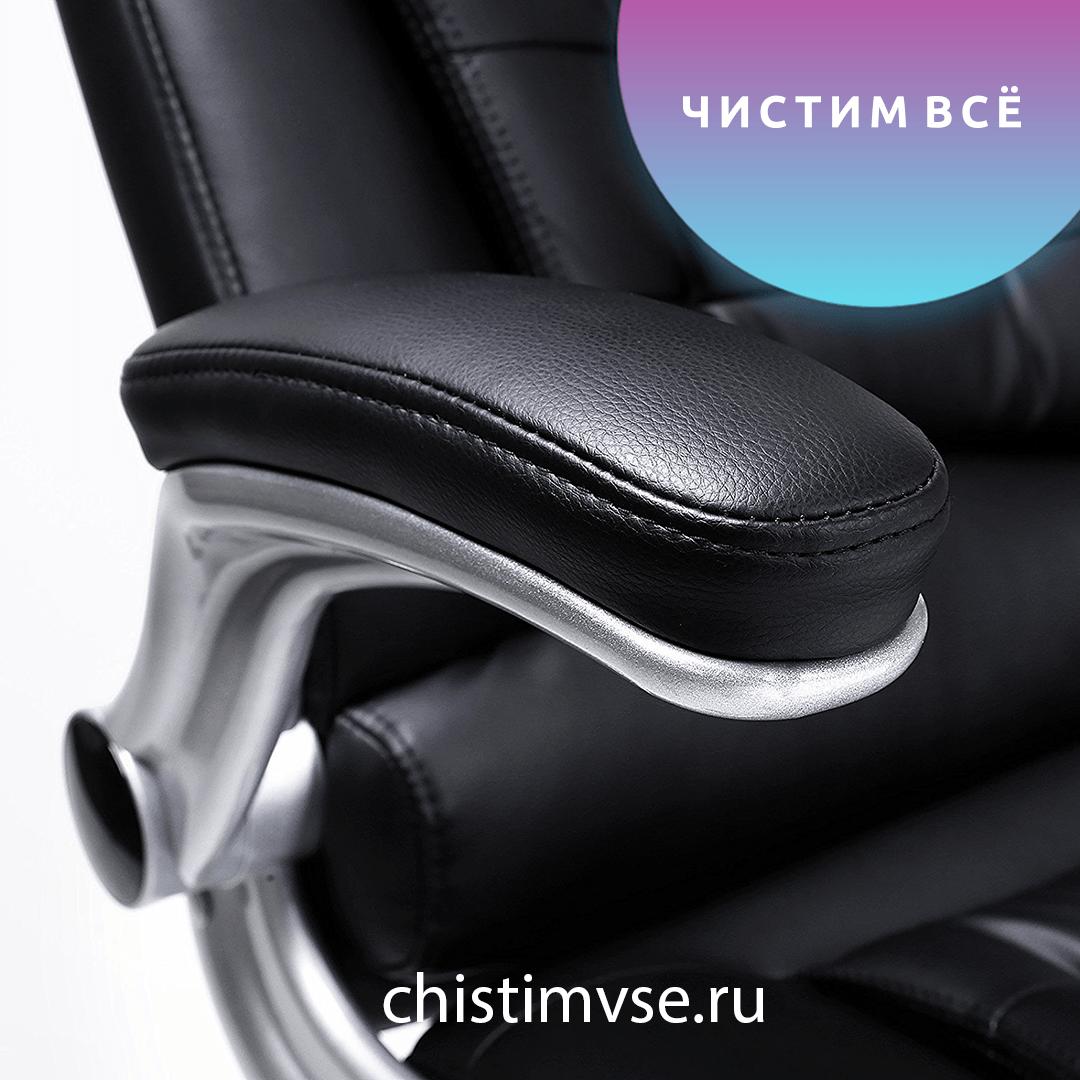 Химчистка массажного кресла
