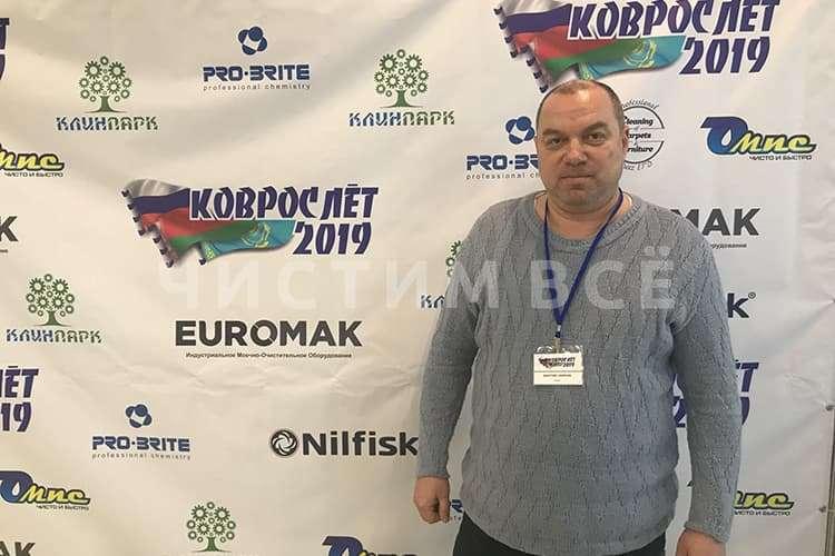 Международная конференция коврочистов «Коврослет 2019»