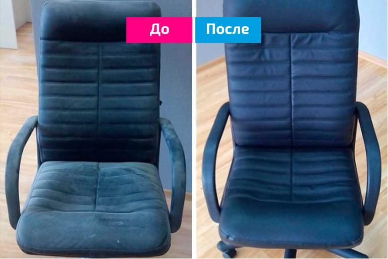 Офисное кресло до и после
