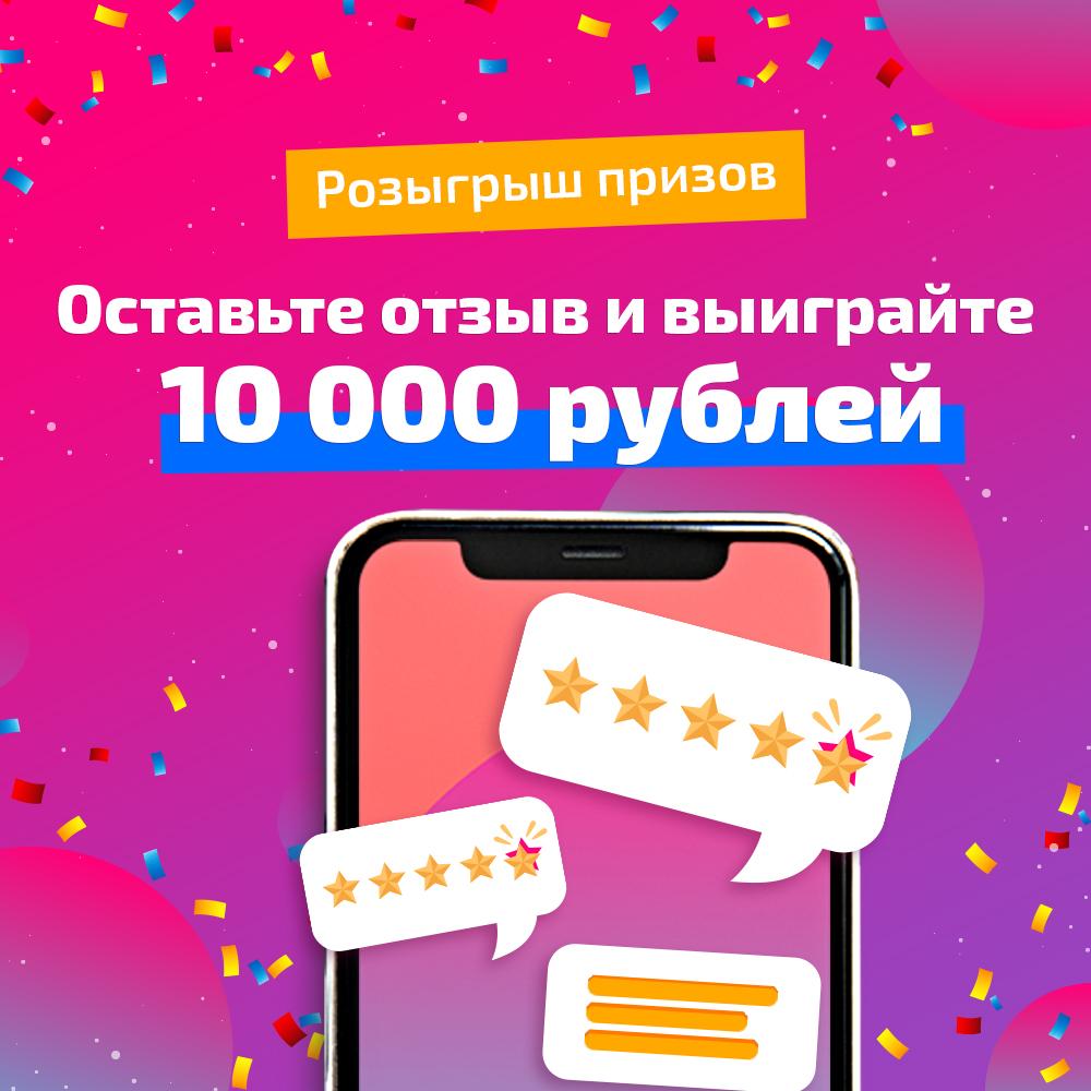 Розыгрыш 10 000 рублей за отзыв в Инстаграм